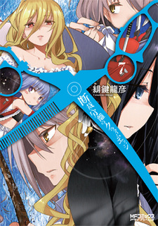 dansai7T_cover.jpg